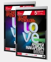 Афиши проекта «Love. Песни про любовь» в ММДМ