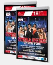 Афиши «Opera Noire» в ММДМ