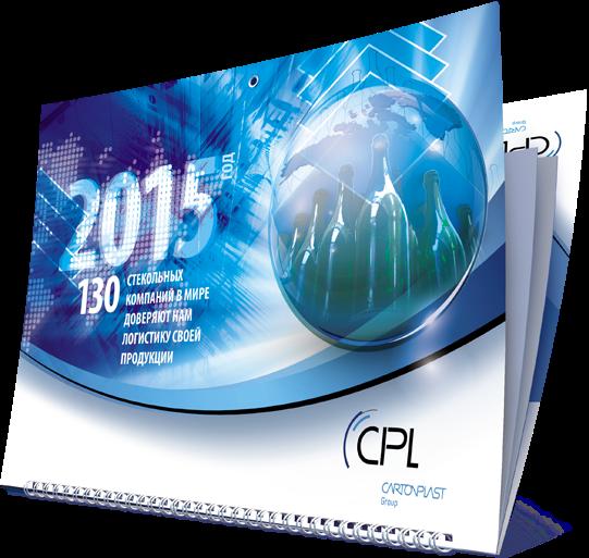 Календарь «Cartonplast Group» в разделе «Календари» портфолио дизайн-студии «Aedus Design»