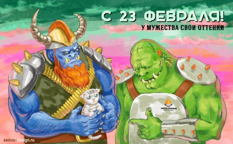 открытка дизайн студии 23 февраля – Новости студии дизайна «Aedus Design»