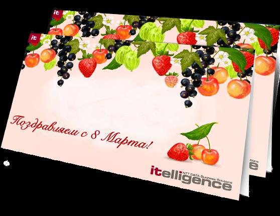 Открытка к 8 марта Itelligence в разделе «Открытки» портфолио дизайн-студии «Aedus Design»