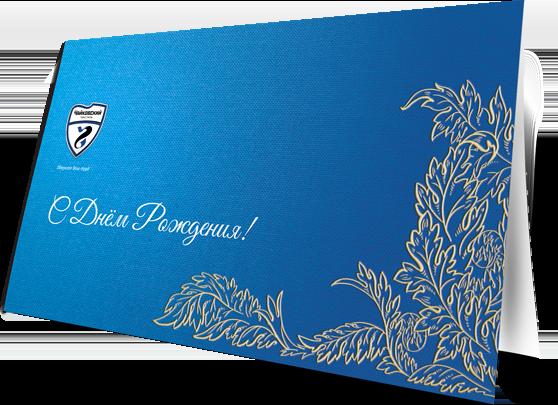 Поздравительная открытка ГК «Чайковский текстиль» в разделе «Открытки» портфолио дизайн-студии «Aedus Design»