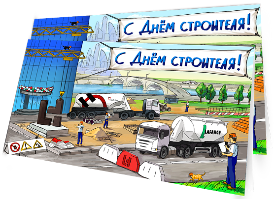 Открытка «С Днем строителя» Holcim в разделе «Открытки» портфолио дизайн-студии «Aedus Design»