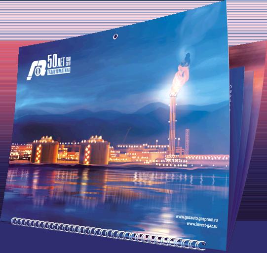 Календарь «Газавтоматика» в разделе «Календари» портфолио дизайн-студии «Aedus Design»