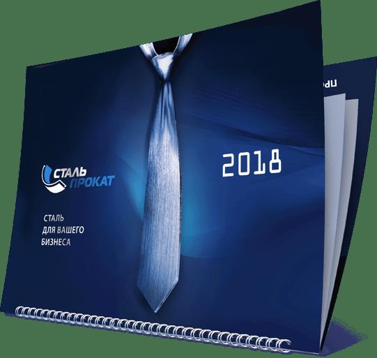 Календарь «Стальпрокат 2018»  в разделе «Календари» портфолио дизайн-студии «Aedus Design»