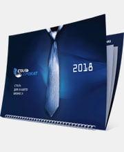 Календарь «Стальпрокат 2018»