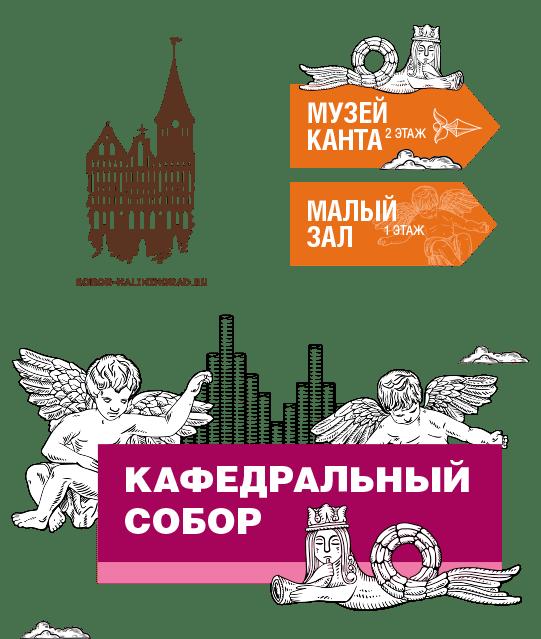 Кафедральный Собор, Калининград в разделе «ID» портфолио дизайн-студии «Aedus Design»