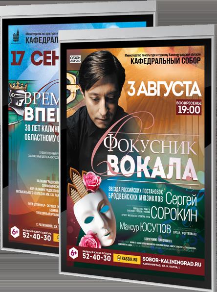 Афиши для концертов Кафедрального Собора Калининграда в разделе «Афиши» портфолио дизайн-студии «Aedus Design»
