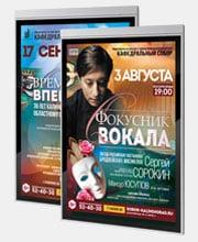 Афиши для концертов Кафедрального Собора Калининграда