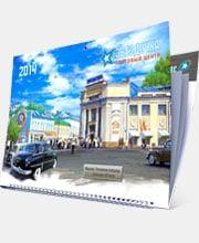Календарь «ТЦ Звездочка»