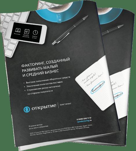 Дизайн рекламного модуля «Открытие | факторинг» в разделе «Рекламные модули» портфолио дизайн-студии «Aedus Design»