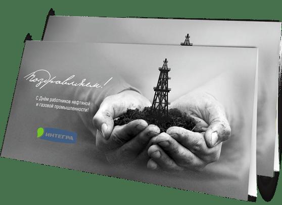 Открытка «С Днем работников нефтяной и газовой промышленности» в разделе «Открытки» портфолио дизайн-студии «Aedus Design»