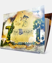 Календарь «Тас Издат»