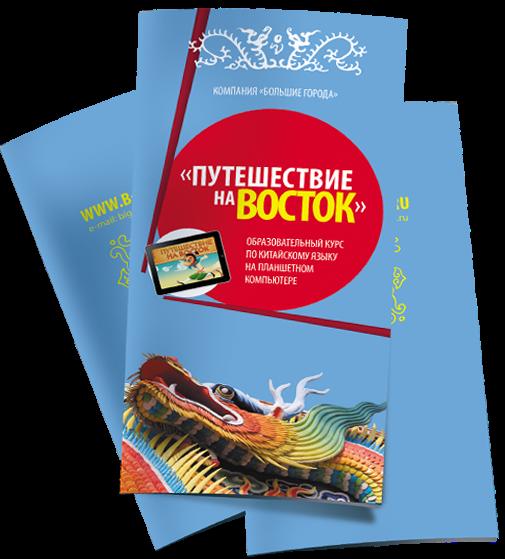 Информационный лифлет «Путешествие на Восток» в разделе «Брошюры, каталоги» портфолио дизайн-студии «Aedus Design»
