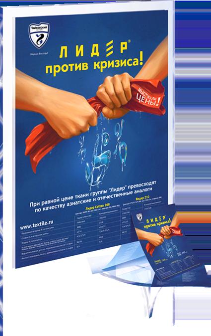 Антикризисный плакат «Мы отжали цены!» в разделе «Наружная реклама» портфолио дизайн-студии «Aedus Design»