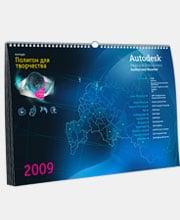 Календарь Autodesk