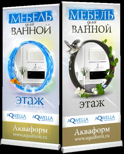 Роллапы для указания этажа расположения магазина «Акваформ» в разделе «Наружная реклама» портфолио дизайн-студии «Aedus Design»