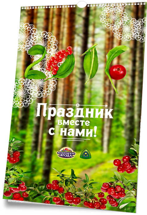 Новогодний календарь «Вологодская ягода»  в разделе «Календари» портфолио дизайн-студии «Aedus Design»