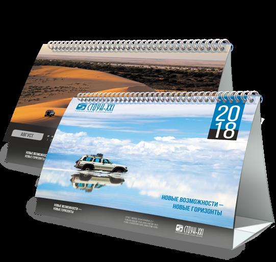 Календарь–домик «Стоун XXI» в разделе «Календари» портфолио дизайн-студии «Aedus Design»