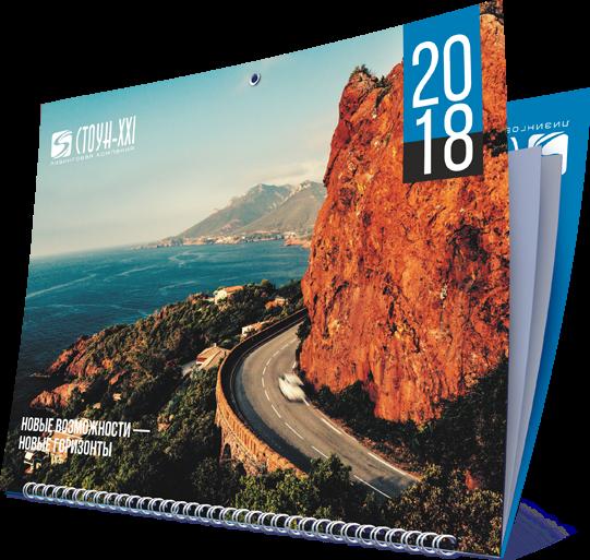 Квартальный календарь «Стоун XXI» в разделе «Календари» портфолио дизайн-студии «Aedus Design»