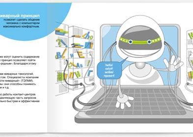 Иллюстрации художника в дизайне буклета