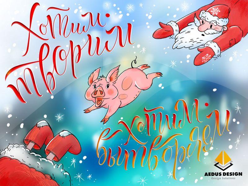 открытка с Новым Годом – Новости студии дизайна «Aedus Design»