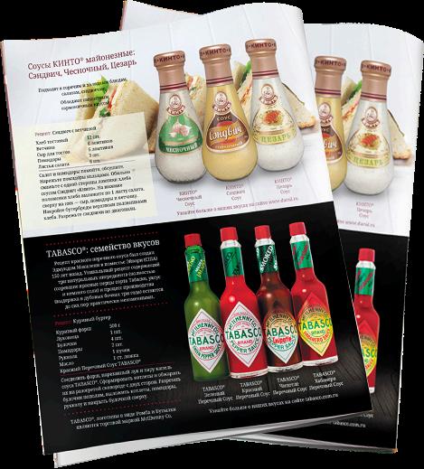 Рекламный модуль соусов «Кинто» и «Tabasco» в разделе «Рекламные модули» портфолио дизайн-студии «Aedus Design»