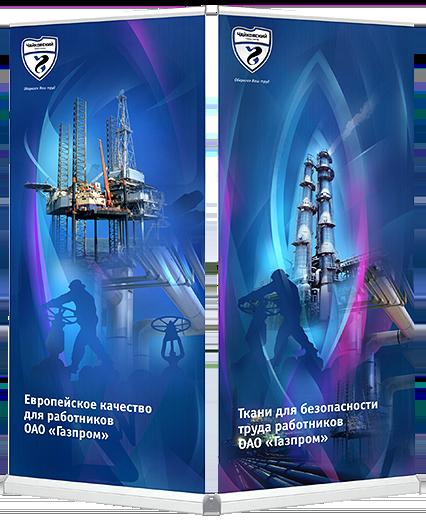 Роллапы «Чайковский текстиль» для ОАО «Газпром» в разделе «Наружная реклама» портфолио дизайн-студии «Aedus Design»