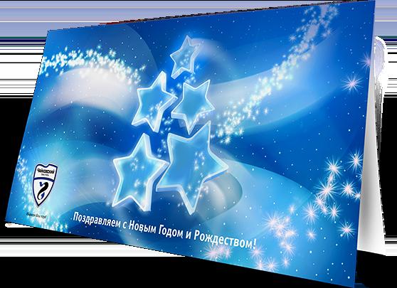 Новогодняя открытка «5 звезд» ГК «Чайковский текстиль» в разделе «Открытки» портфолио дизайн-студии «Aedus Design»