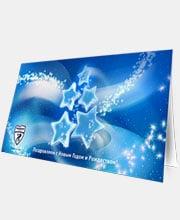 Новогодняя открытка «5 звезд» ГК «Чайковский текстиль»