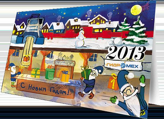Новогодняя открытка ОАО «Завод гидромеханизации» в разделе «Открытки» портфолио дизайн-студии «Aedus Design»