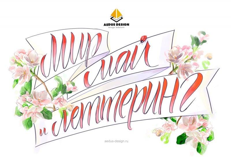открытка 1 мая – Новости студии дизайна «Aedus Design»
