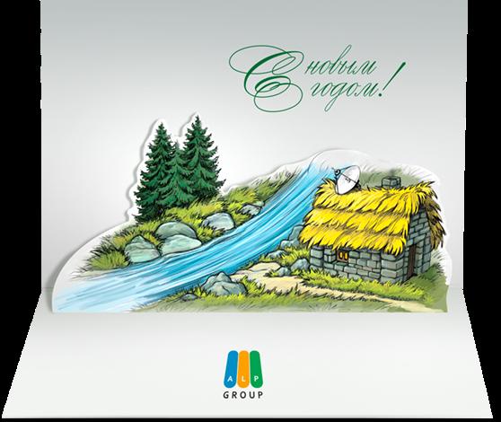 Объемная новогодняя открытка для «ALP group» в разделе «Открытки» портфолио дизайн-студии «Aedus Design»