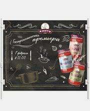 Прессвол бренда «Кинто» для мастер-класса «Kulinaryon»