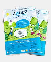 Рекламный модуль «Чайковский текстиль» – ткани «Лицей» в портфолио студии дизайна «Aedus Design»