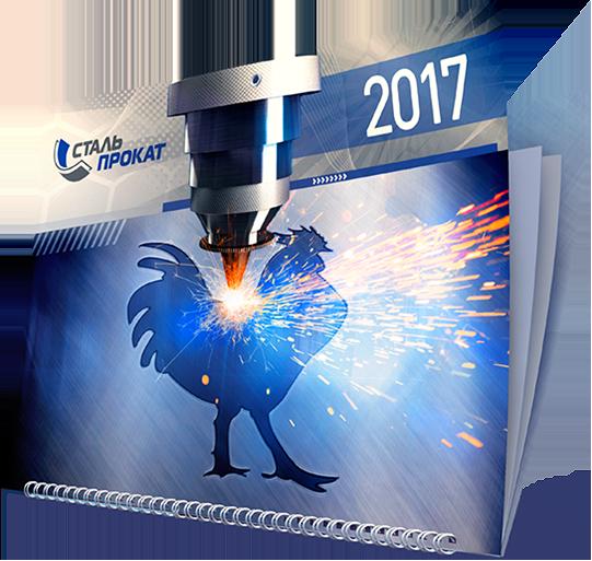 Квартальный календарь «Стальпрокат» в разделе «Календари» портфолио дизайн-студии «Aedus Design»