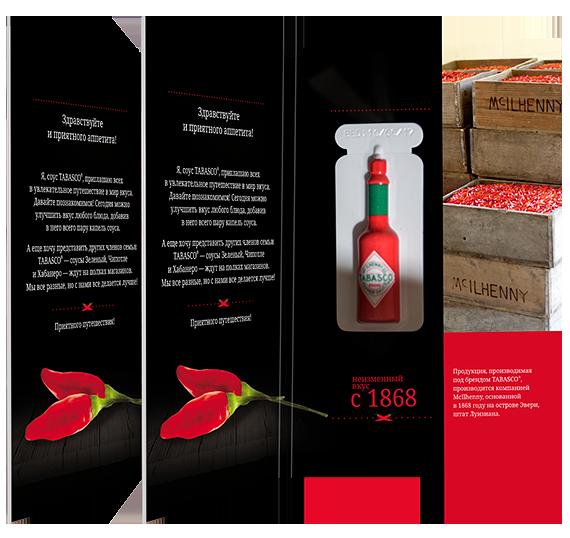 Промо-материалы рекламной акции Tabasco в поездах Сапсан РЖД в разделе «Разное» портфолио дизайн-студии «Aedus Design»