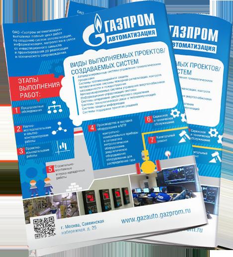 Рекламный модуль ОАО «Газпром автоматизация» в разделе «Рекламные модули» портфолио дизайн-студии «Aedus Design»