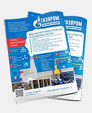 Рекламный модуль ОАО «Газпром автоматизация»