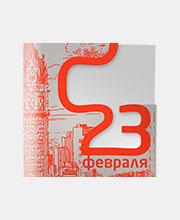 Поздравительная открытка-папка к 23 февраля