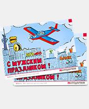 Поздравительная открытка к 23 февраля Itelligence