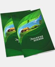 Буклет поселка Юхново – «Экология жизни»