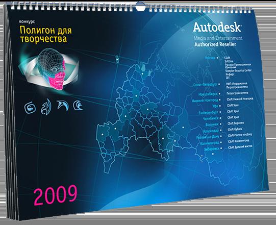 Календарь Autodesk в разделе «Календари» портфолио дизайн-студии «Aedus Design»