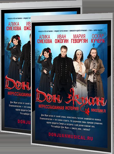 Афиша мюзикла «Дон Жуан. Нерассказанная история» в разделе «Афиши» портфолио дизайн-студии «Aedus Design»
