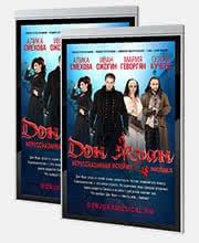 Афиша мюзикла «Дон Жуан. Нерассказанная история»