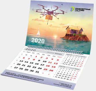 Календарь «Транспортные системы» на 2020 год