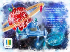 Новогодняя открытка ALP — просто космос!