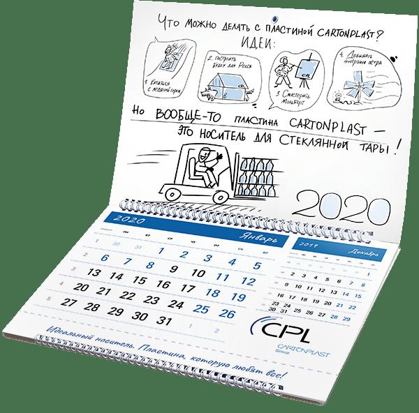 Новогодний календарь «Картонпласт» на 2020 год в разделе «Календари» портфолио дизайн-студии «Aedus Design»