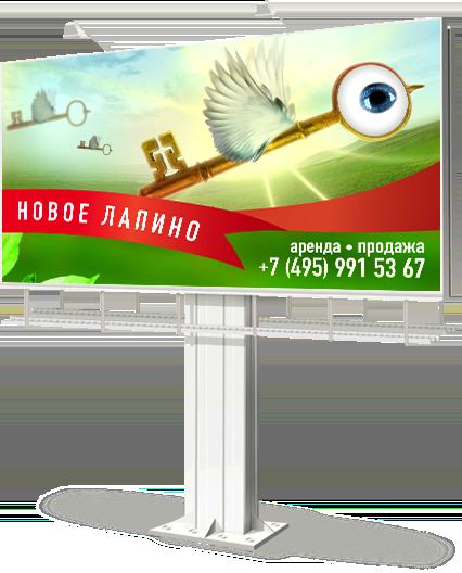 Биллборд «Новое Лапино» в разделе «Наружная реклама» портфолио дизайн-студии «Aedus Design»