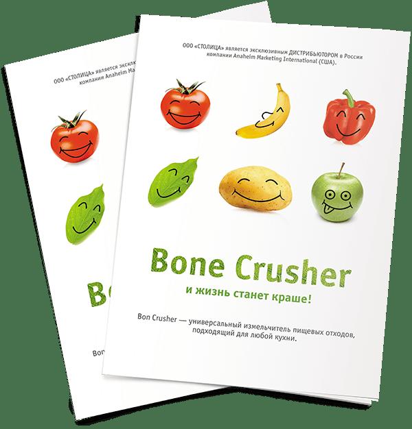 Промо-буклет системы «Bone Crusher» в разделе «Брошюры, каталоги» портфолио дизайн-студии «Aedus Design»